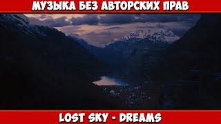 Lost Sky - Dreams (NoАП) [Gaming Music]