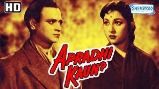 Apradhi Kaun (1957) | Abhi Bhattacharya | Mala Sinha | Gajanan Jagirdar | Kammo | Old Classic Movie