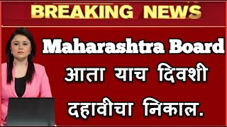 Maharashtra Board SSC Result 2019 Declared ! Mh Class 10th Result Announced On 08 June 2019.