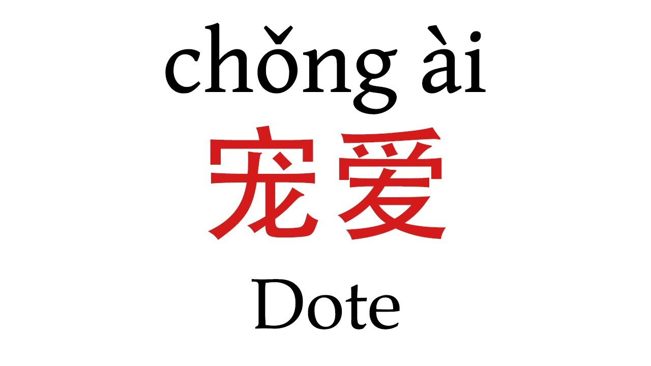 dote in chinese
