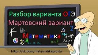 Новый Разбор ОГЭ 2016 по математике. Обсуждаем, Ставим лайки, добавляем на стену (  ЕГЭ / ОГЭ 2017)