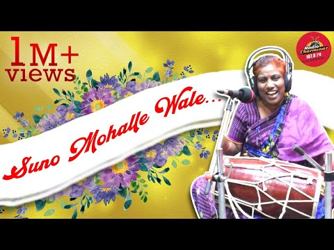 Dholak Ke Geet |Suno Mohalle Wale|| Radio Charminar | Hyderabad