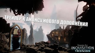 Dragon Age: Inquisition - Official Trailer – Trespasser DLC | Трейлер на русском