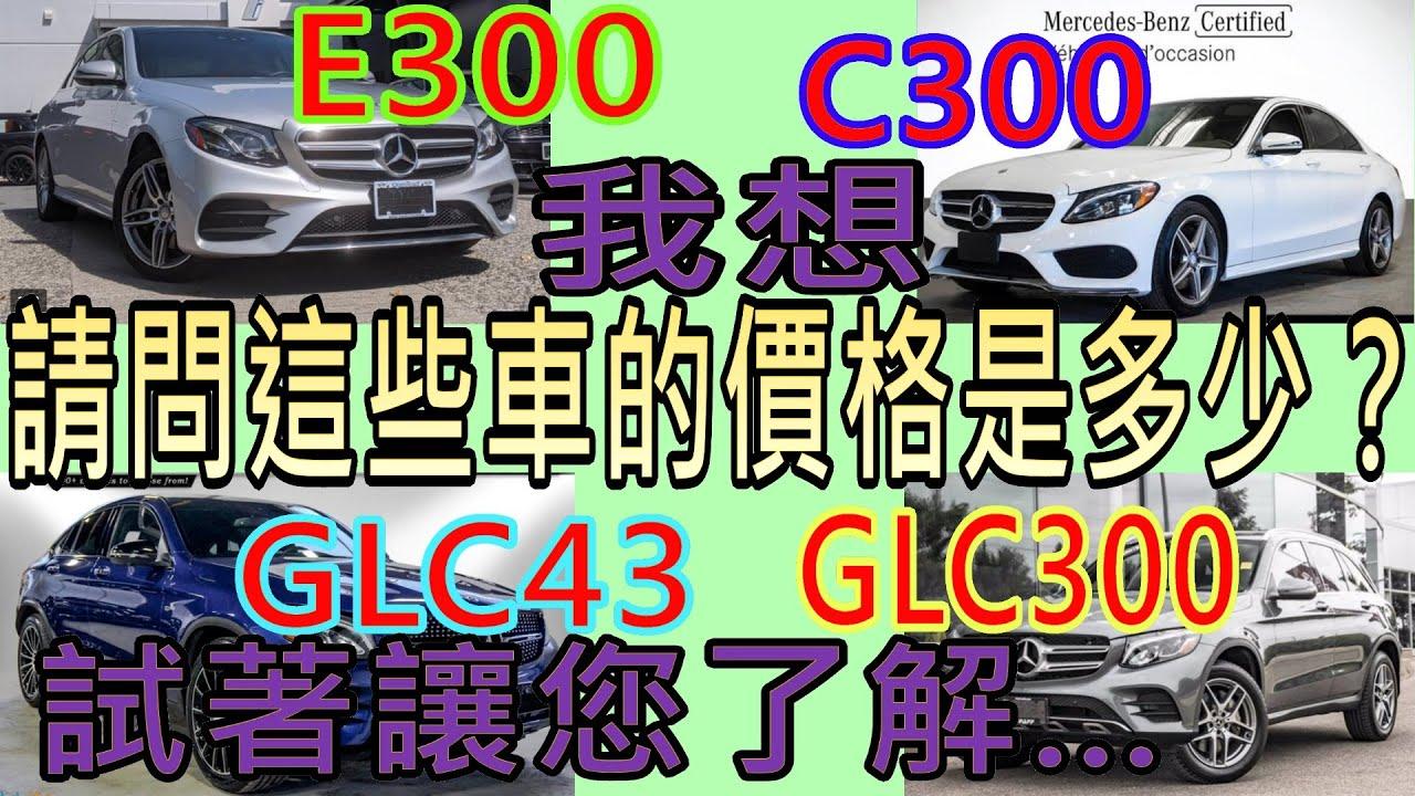 我真的想試著讓您了解BENZ C300、E300、GLC300、GLC43這台車多少價錢?
