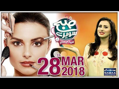 Subah Saverey Samaa Kay Saath - SAMAA TV - Madiha Naqvi - 28 March 2018
