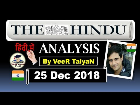 25 December 2018- The Hindu Editorial Discussion & News Paper Analysis in Hindi [UPSC/SSC/IBPS] VeeR