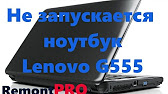 ☆ Ремонт ноутбука Lenovo G555 (LA-5972P), после прогревастов .