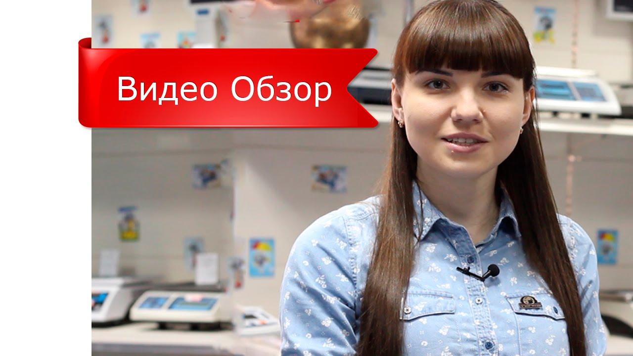 Обзор товарных весов серии ТВ-1 - YouTube