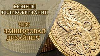 Что зашифровал дизайнер на монетах Великобритании нумизматика истории о монетах