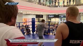 Беринчик, Скороход и Чухаджян провели открытую тренировку накануне боев 23 июня