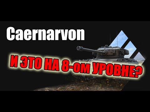 WoT: Гайд на Caernarvon - И ЭТО НА 8-ом УРОВНЕ?