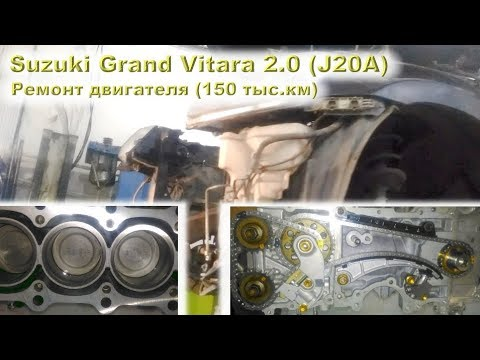 SUZUKI Grand Vitara 2.0 (J20A) - Ремонт двигателя на пробеге 150 ткм