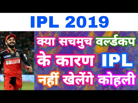IPL 2019 - Watch Is Virat Kohli Not Going To Play In IPL Due To World Cup 2019