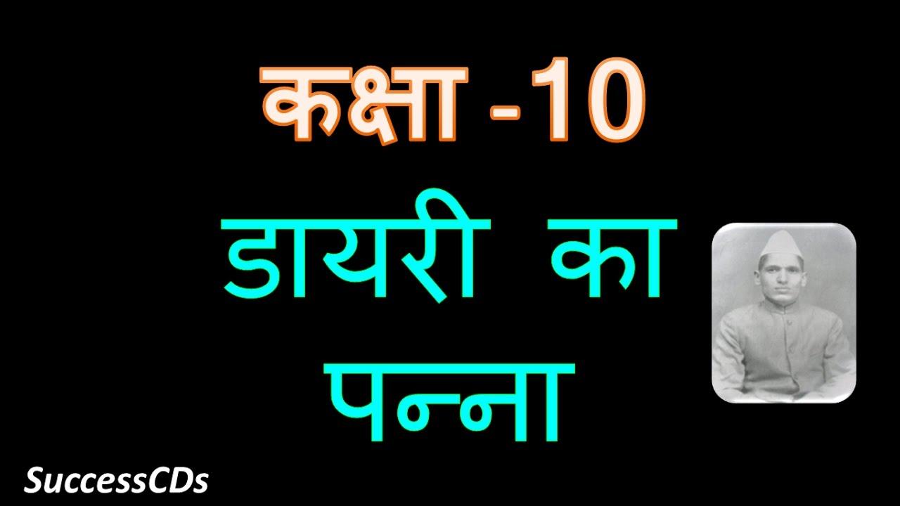 Diary ka Panna ( डायरी का पन्ना )- Class 10 Hindi Lesson ...