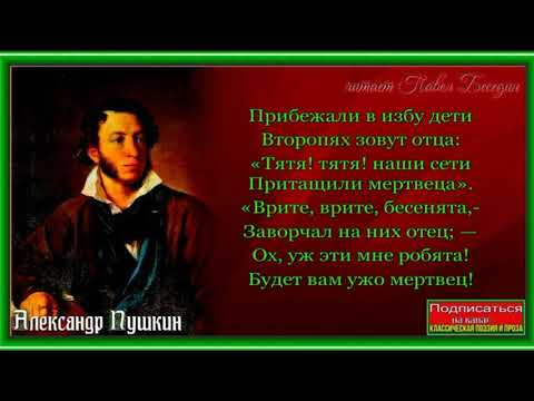 Утопленник —Александр Пушкин —читает Павел Беседин