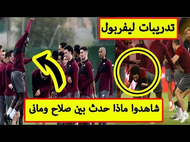 شاهدوا ماذا حدث بين صلاح وساديو مانى فى تدريبات ليفربول اليوم  ..الخلاف مازال مستمر