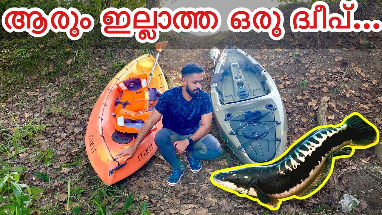 നിറയെ ആമ ഉള്ള ഒരു ദ്വീപിൽ ഒരു രാത്രി | Kayak fishing and camping