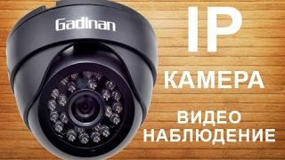 IP Камера Видеонаблюдения - обзор