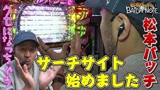 松本バッチのBATCH NOTE#6 2/2(不二子TYPE‐A+)