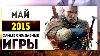 Самые Ожидаемые Игры 2015: МАЙ