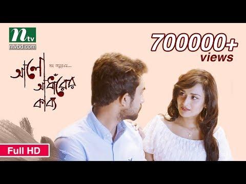 new-bangla-natok---alo-adharer-kabbo-by-nadia-nodi-&-jovan