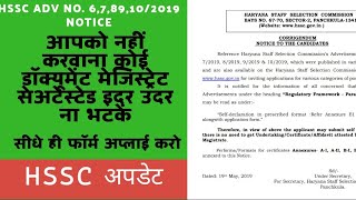 HSSC NTOICE FOR ADVERTISMENT 6/2019 7/2019 8/2019  9/2019  10/2019