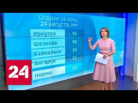"""""""Погода 24"""": мощные циклоны обрушились на Сибирь и Южный Урал - Россия 24"""