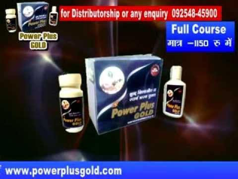 power plus gold