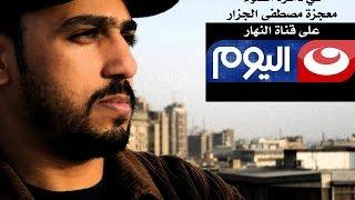 في دائرة الضوء.. معجزة مصطفى الجزار.. على قناة النهار