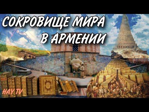Сокровище мира в Армении. Матенадаран