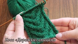 Коса «Дорожки» спицами, видео | Cables knitting patterns