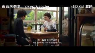《東京未婚妻》Tokyo Fiancee 預告片  5月28日上映
