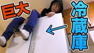 リサイクルショップでデカイ冷蔵庫買いやした!!果たしていくら? PDS