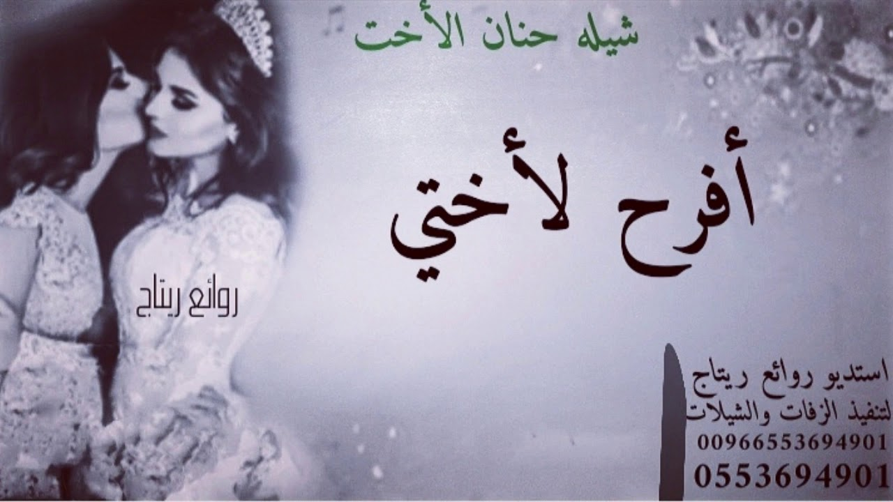 شيله من الاخت الى اختها بمناسبة زواج ابنها لتعديل بالاسماء0553694901 Youtube