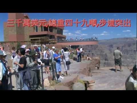 大峽谷天空步道-U.S.A,Grand Canyon Skywalk ,HD 720p