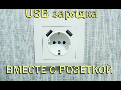 РОЗЕТКА 220В C USB портами (USB зарядкой)