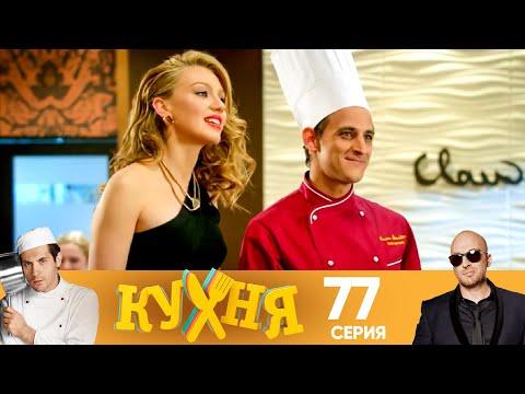 Кухня 4 сезон кухня 17 серия
