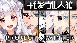 【Project Winter】1回でいいから…生き残りたいわ…【#白髪雪山人狼】