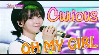 [HOT] OH MY GIRL - Curious, 오마이걸 - 궁금한걸요, Show Music core 20150620