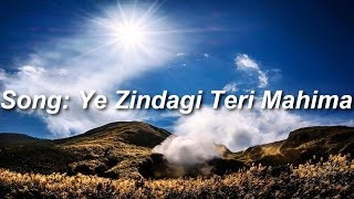 Ye Zindagi Tere Mahima(Lyrics) Hindi Christian Worship Song