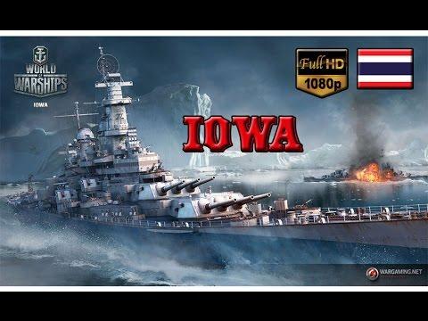 [BHG]World of Warships: Iowa ไม่ได้มายิงเอเลี่ยน