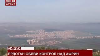 Сирия. Ердоган обяви контрал над Африн /19.03.2018 г./