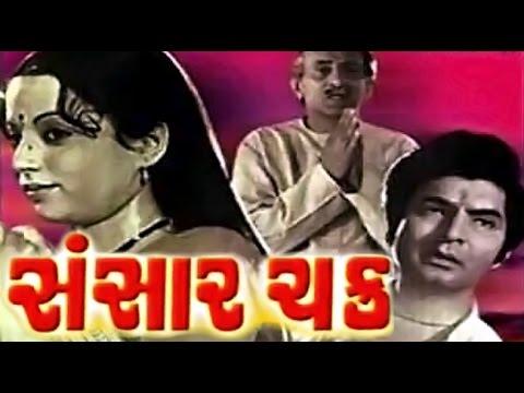 Sansar Chakra | 1978 | Full Gujarati Movie | Asrani, Urmila Bhatt, Rita Bhaduri
