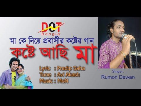 কষ্টে আছি মা।Koste Achi Maa By Rumon Dewan|Bangla New Song 2019