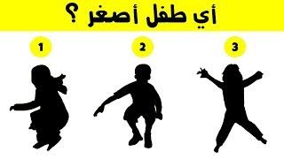 هذا الاختبار المدهش سيكشف شخصيتك ● أي طفل أصغر سنا ؟