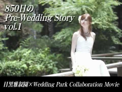 目黒雅叙園 850日のPre Wedding Story Volume1