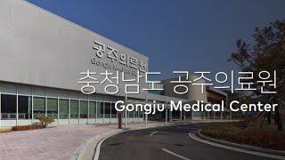 충청남도 공주의료원 Gongju Medical Cent…
