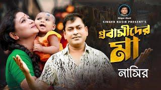 Probashider Ma | প্রবাসীদের মা | New Music Video | Nasir | নাসির | G Shadin Feat | Bangla Song 2021