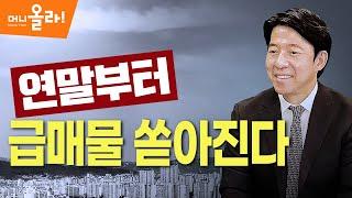 """[머니올라 57회]""""강남이 더 빠진다""""...수도권아파트 매수 적기는? (이광수 수석연구위원)"""