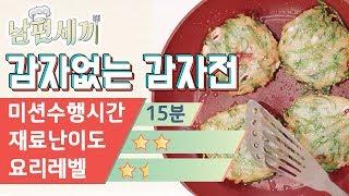 감자 없는 감자전 feat. 오징어 + 부추 - 초간편…